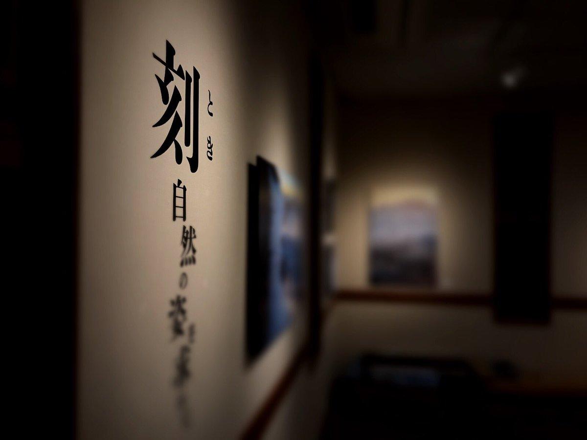 今日は写真展の搬入 明日から開催です! #写真展 #山岳写真 #山岳風景 #長野県 #安曇野 #ブレノワール #写真 https://t.co/ZWnKAo1CSU