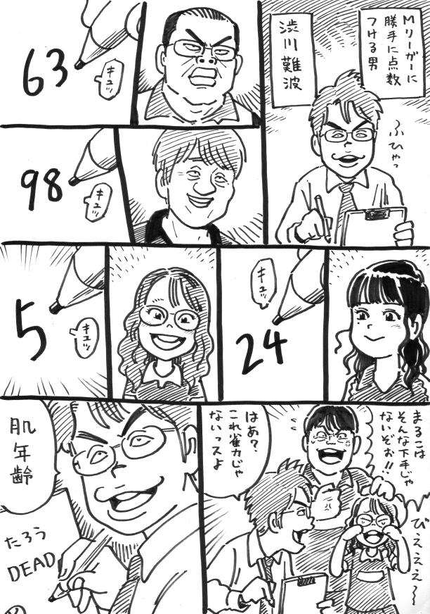 ウヒョ助/塚脇永久さんの投稿画像