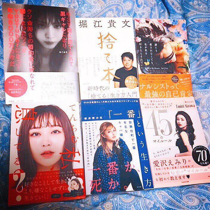 At last I got all of books I wanted!!!📚📖😁   #帰国子女 #returnee #us #unitedstates #japan #america #california #sandiego #愛沢えみり #てんちむ #桜井野の花 #actress #actresses  #ichiban_bijin  #aesthetic #名言 #lucky #実力主義 #beauty #relax #堀江貴文 #ねこあや #lifestyle #happy