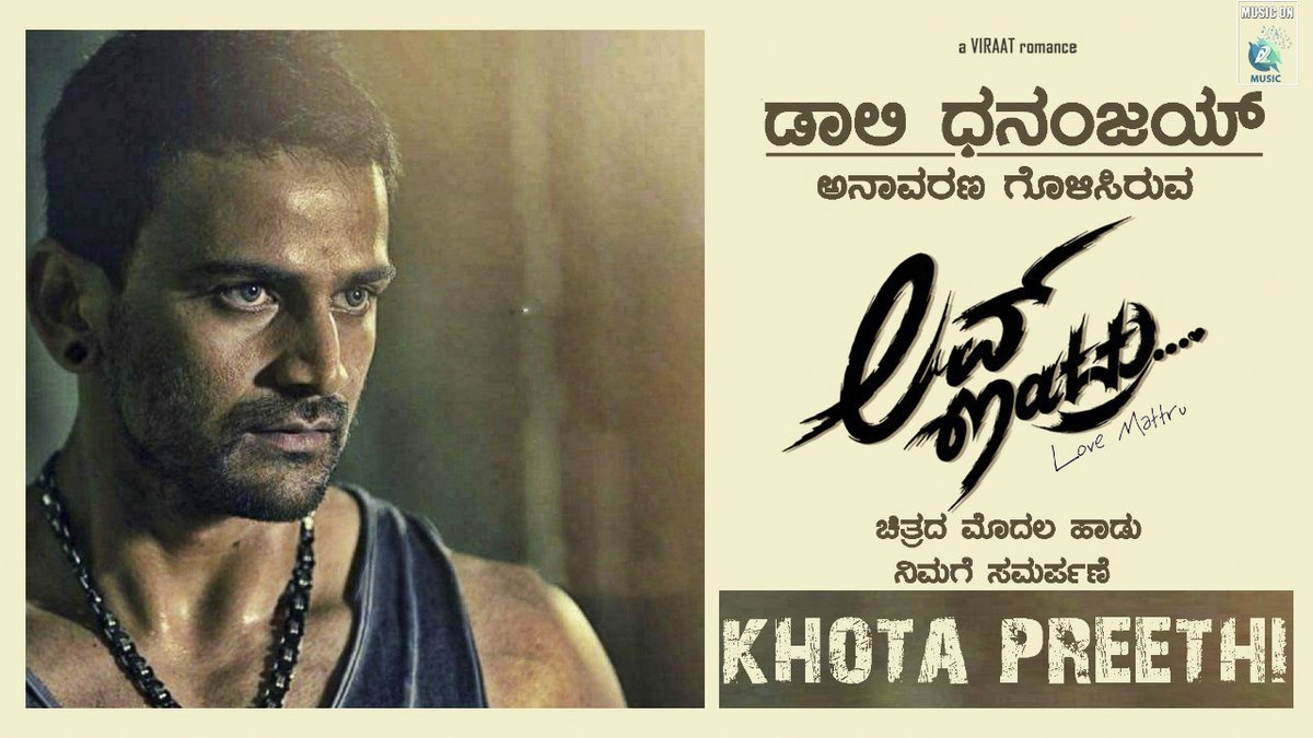 Presenting the First Lyrical Video Song of 'KHOTA PREETHI..' from 'LOVE MATTRU'(Kannada).  Production House: CHAMS CINEMAS & SILVERHYTHM PRODUCTION in association with BR Cinemas Written & Directed by VIRAAT Produced by VANDANA PRIYA V https://youtu.be/E9mOZfBtYcMpic.twitter.com/D7WsReI93E