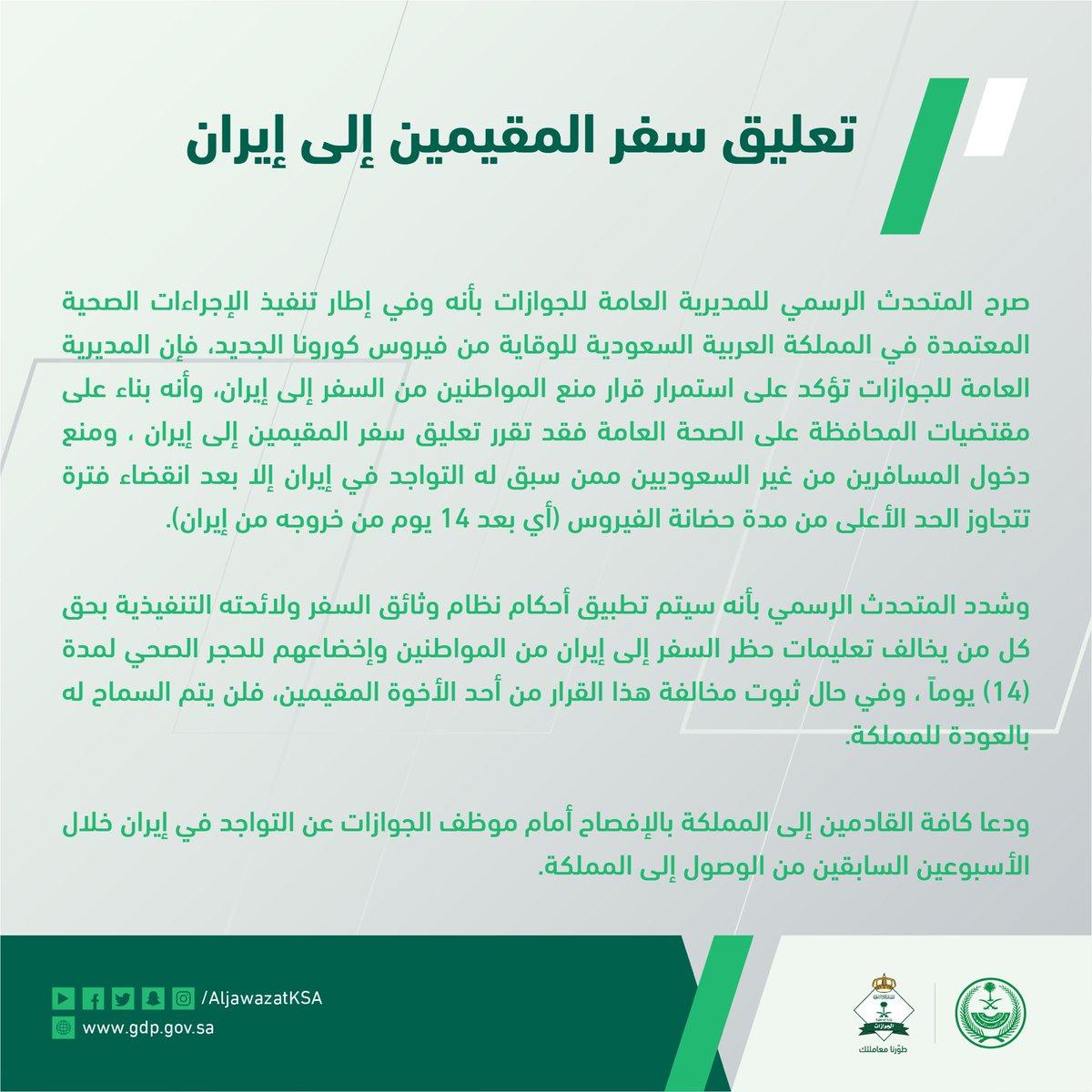 خبر عاجل On Twitter عاجل السعودية تؤكد على استمرار قرار منع المواطنين من السفر إلى إيران وتقرر تعليق سفر المقيمين إلى إيران ومنع دخول المسافرين من غير