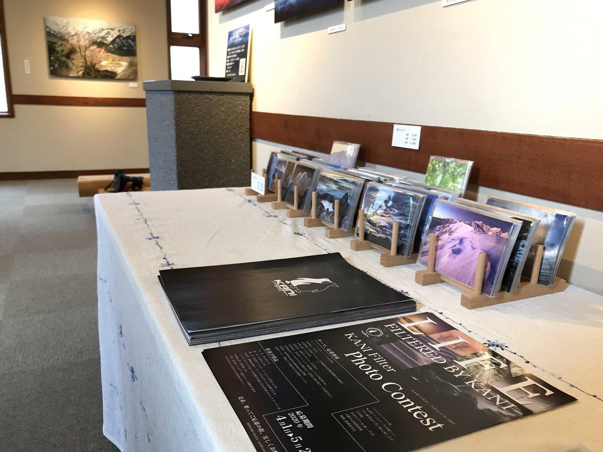 今日からスタートで〜す。 KANIフィルターさんのカタログあまってたので置いておきます。もちろんフィルターを使用した作品展示してあります(^^)#写真展 #kaniフィルター #安曇野 #山岳風景 #山岳写真 https://t.co/9pgFjyQibZ