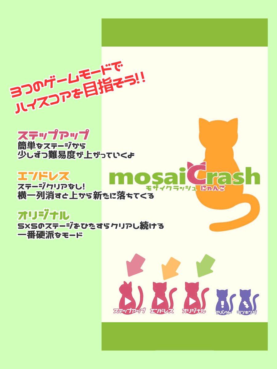 おはようございます!今日はにゃんにゃんにゃんで猫の日ですね🐈🐈にゃんにゃんうるさいパズルゲーム、どうぞ🐈🐈🐈🐈(したたかに宣伝)mosaiCrashにゃんこ