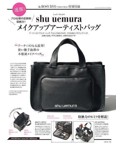 コスメ好きの皆様、次月(3/21)のアンドロージーはshu uemuraのメイクバックのようです…ポーチだけには収まりきらない私達にぴったりではないでしょうか🙋♀️はーいスタメンいれて持ち運べるようにしたい…さっと取り出せるのもよき😳