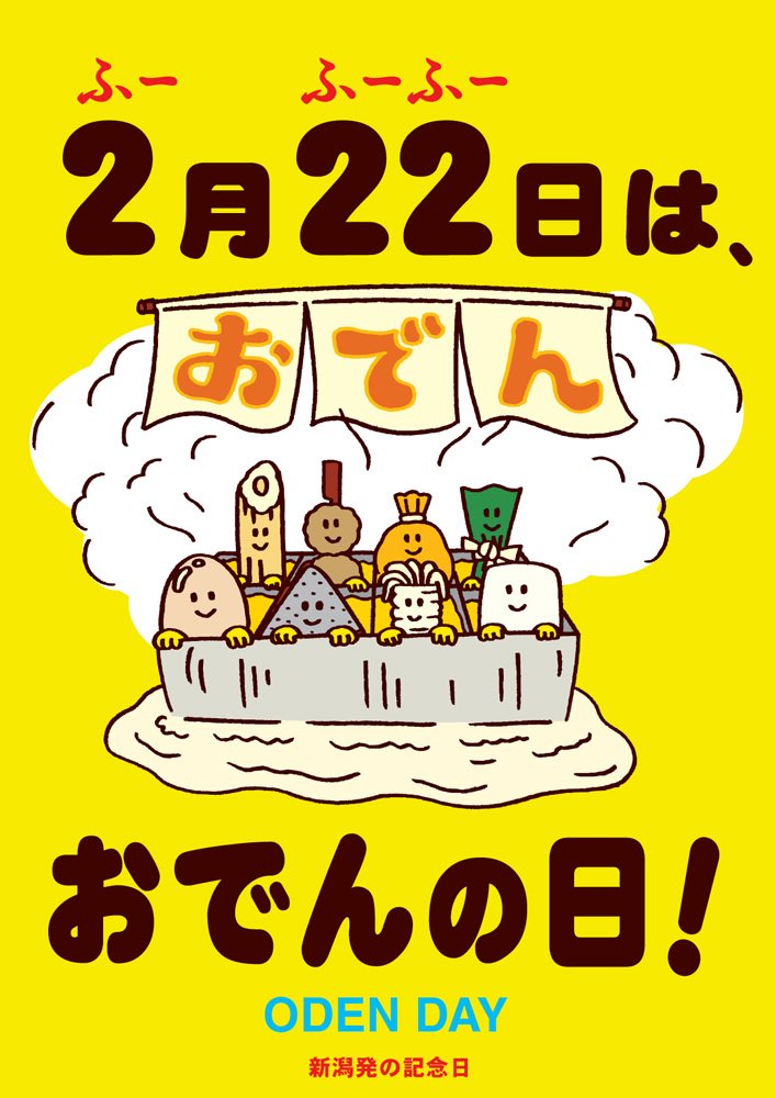 """Chapter 972 """"I am Oden, and I was Born to Boil"""" officially came out on February 22 in Japan, the Oden Day!  https:// twitter.com/mana__/status/ 1230994963011227648  … <br>http://pic.twitter.com/914d8KX7Vg"""