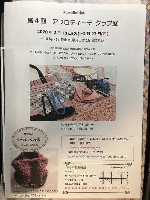 「第4回 アフロディーテクラブ展」5日目。 まもなくしたら栃木県小山市市役所近くにあります「まちかど美術館」へ出発します。 今日は、母共々1日会場でお待ちしております。 よろしかったら覗きに来てください。 https://t.co/YbFo3nSxFI
