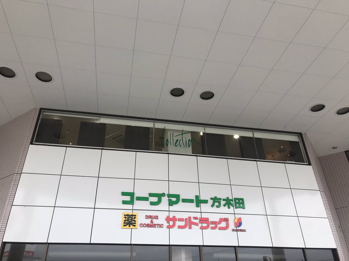 マスク 入荷 市 福島