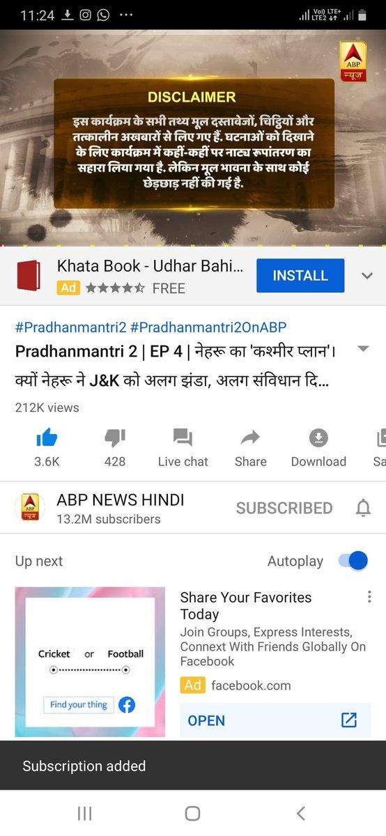 #Pradhanmantri2onABP Photo