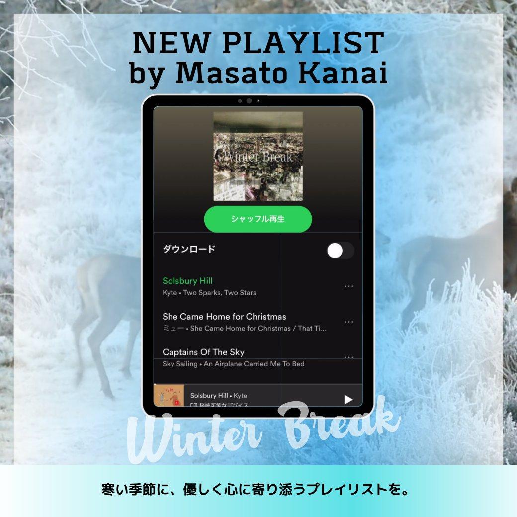 金井政人による #SpotifyPlaylist「Winter Break」が公開中寒い季節に、優しく心に寄り添うプレイリストを。#Spotify #Playlist #MasatoKanai @SpotifyJP