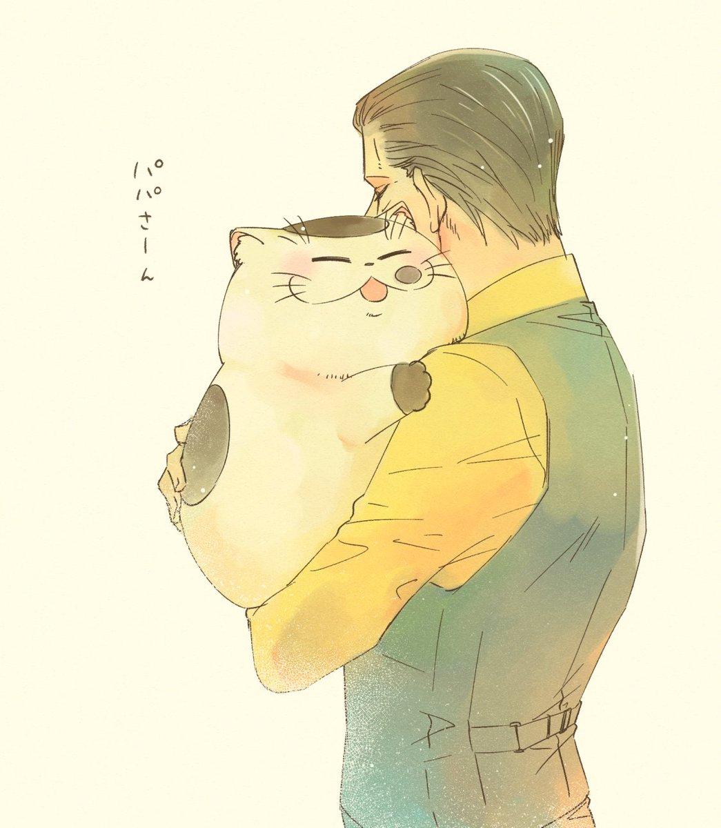 パパさんパパさん今日は猫の日にゃー
