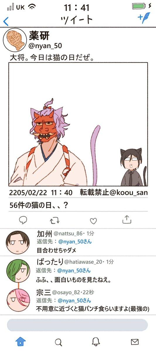 弊本丸ツイッター(=・∞・=)
