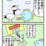 現代版「鶴の恩返し」?鶴がパチンカスだった結果!