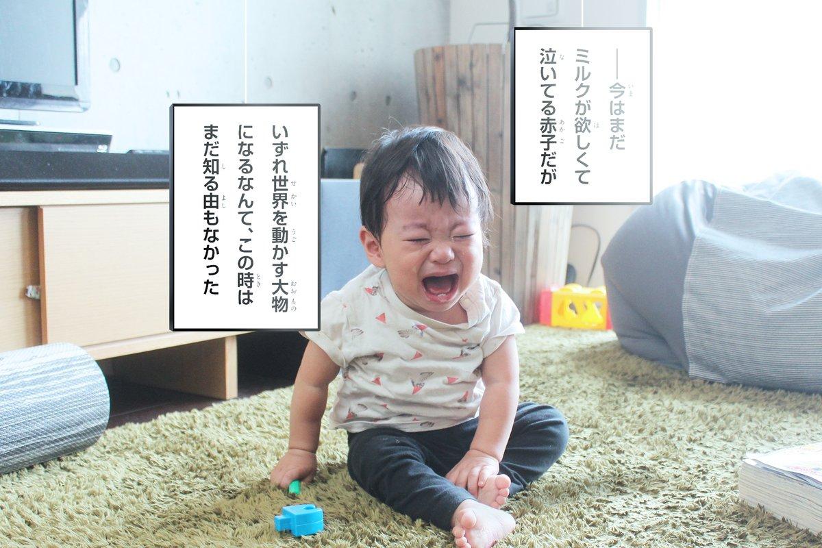 「泣いてる赤ちゃんが、偉人漫画の1コマのようになるモビール」