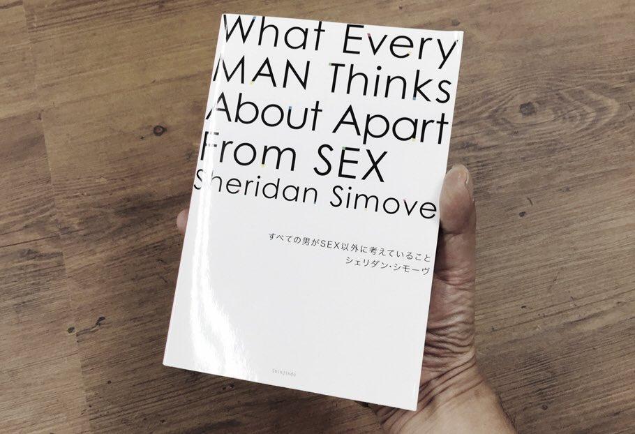 シェリダン・シモーヴ著の「すべての男がSEX以外に考えてること」全ページ白紙