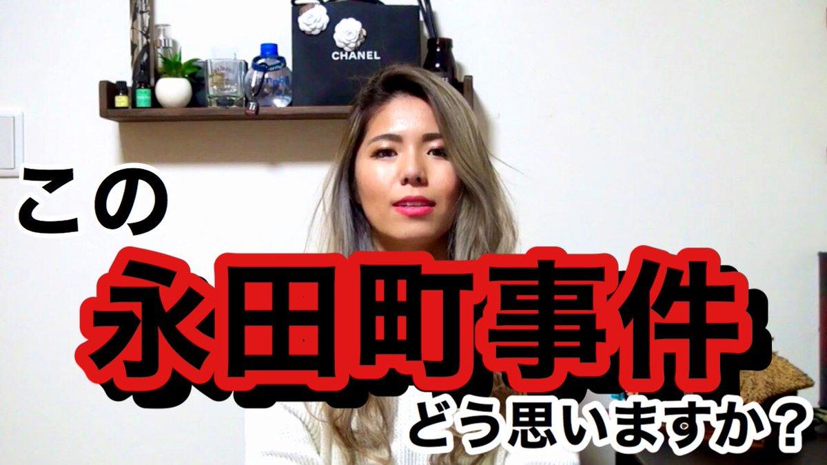 Youtube 渋谷 真子