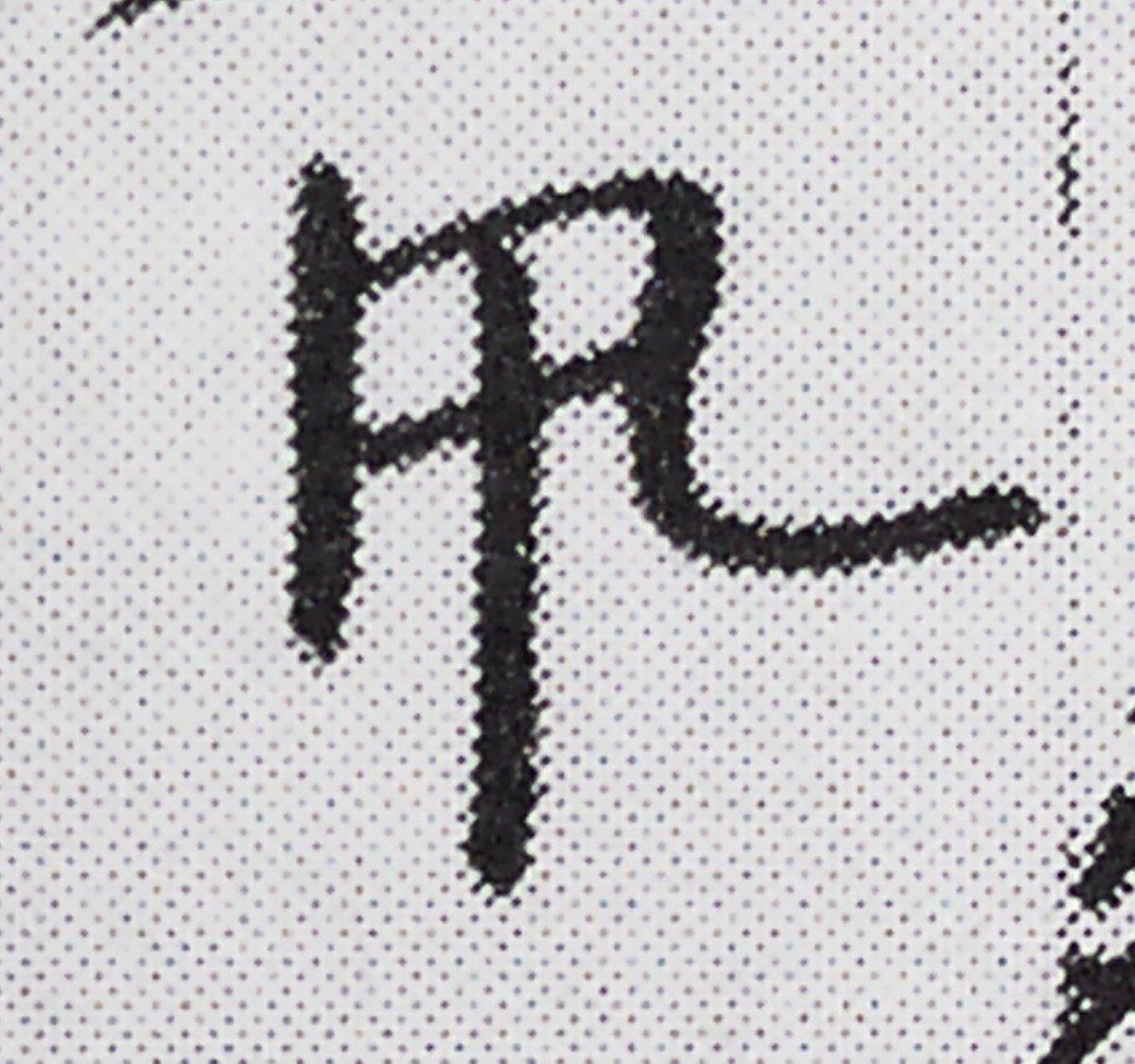 の のか 漢字