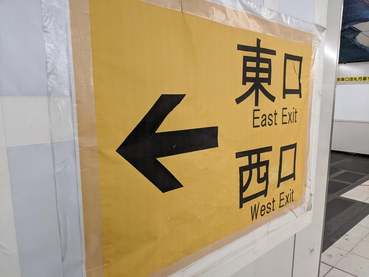 ひと目で分かる新宿駅の異常性