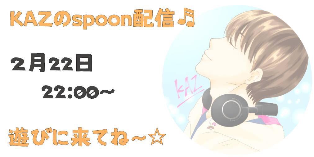 おはよー!! 今日もマイペースにできること精一杯頑張っていこうね  今夜は2回目のspoon配信します♫ まったり弾き語りだから ちょっと覗くだけでも◎ 勉強のBGM代わりでも◎ お酒のお供にしてくれても◎  ぜひ気軽に遊びに来てね#spoon →「KAZmusic」で検索!  #配信者好きさんと繋がりたいpic.twitter.com/rNmmsKfnVP