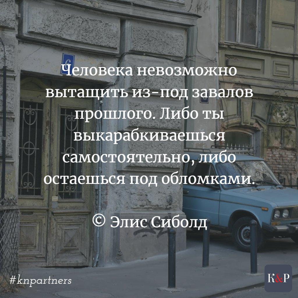 https://t.me/joinchat/AAAAAFIOXCJh_Q3scb07VA… #knpartners #РостиславКравец #antiraid #uifl #адвокатУкраина #КравециПартнеры #madeinukraine #ukraine #quotes #photoquote #lifetime #lifemoments #цитаты #адвокат #юрист #украина #фотоцитаты #моментыжизни https://bit.ly/2G12dHy https://t.me/joinchat/AAAAAFIOXCJh_Q3scb07VA…pic.twitter.com/e6VSvvsiAn