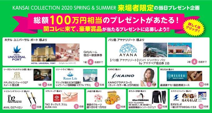 関西 コレクション 2020