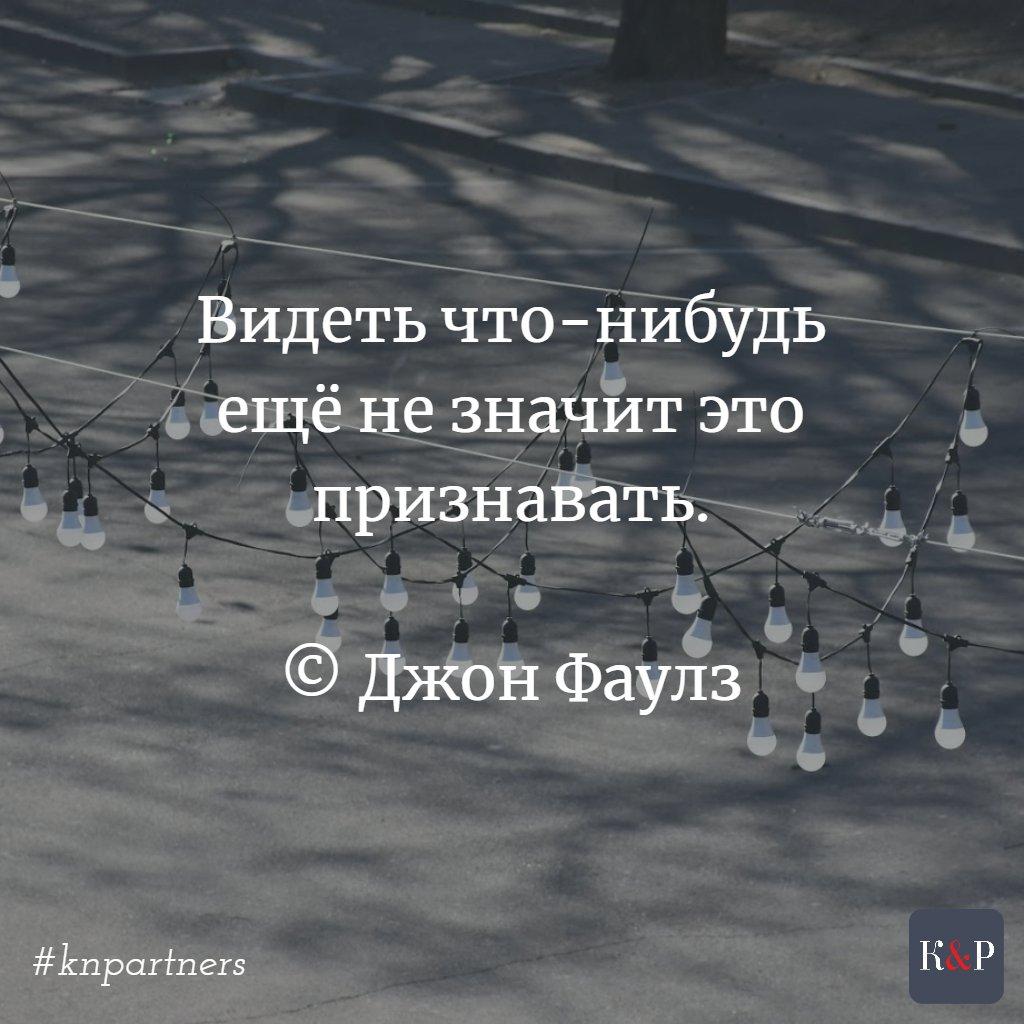 https://t.me/joinchat/AAAAAFIOXCJh_Q3scb07VA… #knpartners #РостиславКравец #antiraid #uifl #адвокатУкраина #КравециПартнеры #madeinukraine #ukraine #quotes #photoquote #lifetime #lifemoments #цитаты #адвокат #юрист #украина #фотоцитаты #моментыжизни https://bit.ly/2G12dHy https://t.me/joinchat/AAAAAFIOXCJh_Q3scb07VA…pic.twitter.com/wUiiixki8L