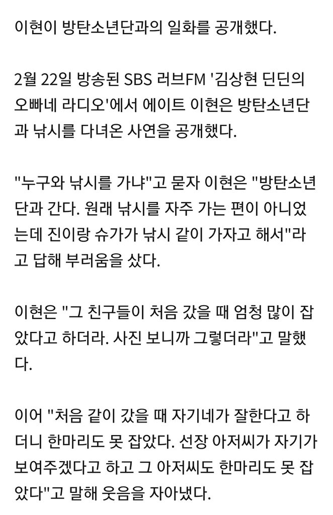 Lee Hyun : I go fishing with BTS. I originally didn't go fishing often, but Jin and Suga suggest going fishing together (so I go fishing). They said they caught a lot when they went fishing for the first time, and their photo also shows that. <br>http://pic.twitter.com/Zteqqg0p98
