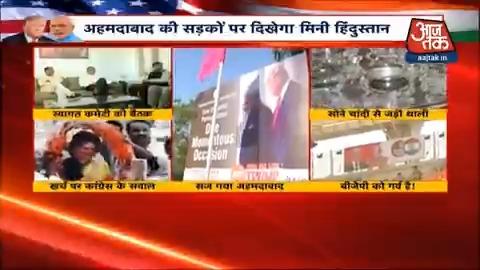 अहमदाबाद की सड़कों पर दिखेगा मिनी हिंदुस्तान, ऐसी हैं तैयारियां अन्य वीडियो : http://m.aajtak.in/videos/ #ATVideo