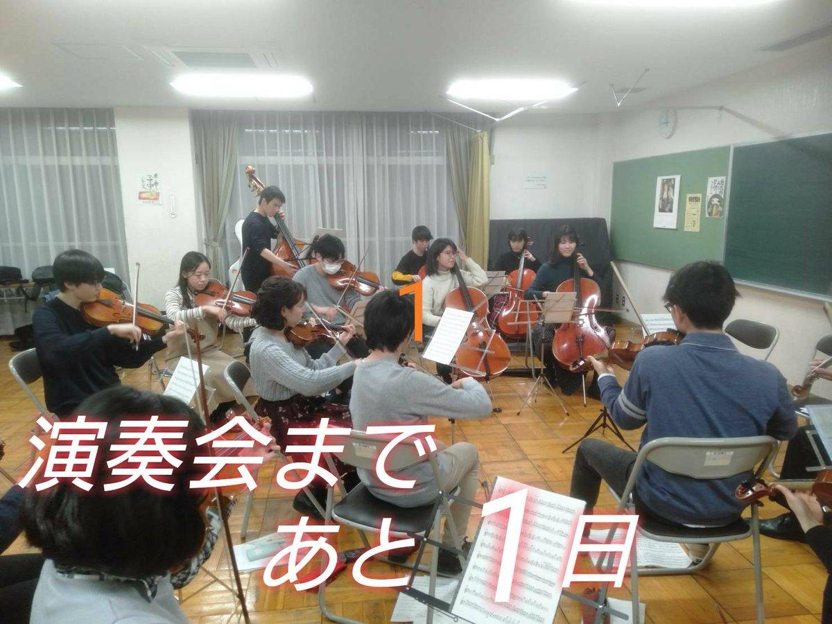【弦楽演奏会まであと1日!】 本日は前日練習でした。 いよいよ明日は弦楽演奏会です! 風のホールにてお待ちしております。pic.twitter.com/QmWdlz5zq9