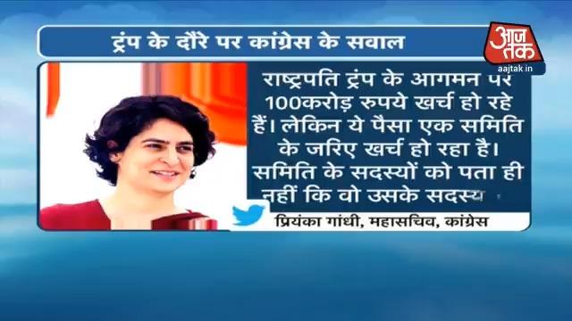 डोनाल्ड ट्रंप के दौरे पर हो रहे खर्च पर प्रियंका गांधी ने उठाए सवालअन्य वीडियो : http://m.aajtak.in/videos/ #ATVideo