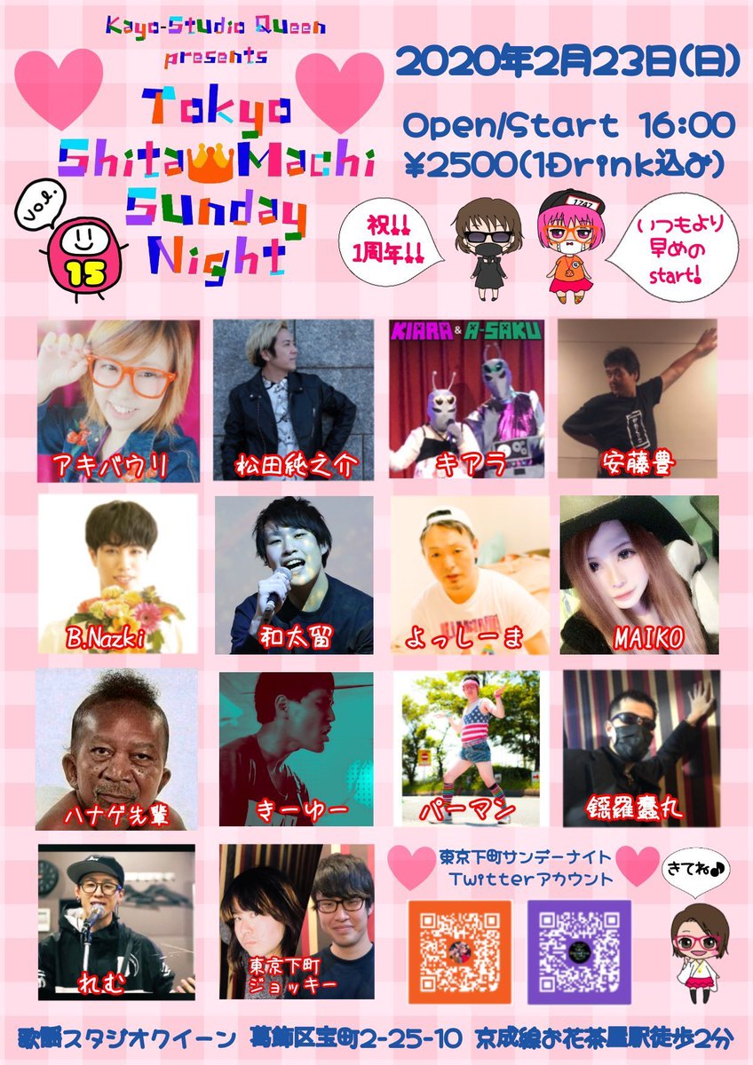明日はこちら☺️🎤大好きな、東京下町サンデーナイト!ニューアルバム「love. myself.」を引っさげ、ツアーがいよいよスタート😎✨出演は21:20からトリです😌💪