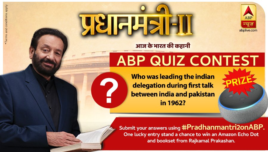 #Pradhanmantri2onABP QUIZ CONTEST Today's Question 👇   Who was leading the indian delegation during first talk between india and pakistan in 1962?   Correct answer can make you win Amazon Echo Dot and Bookset from Rajkamal Prakashan. Reply with #Pradhanmantri2onABP with answer