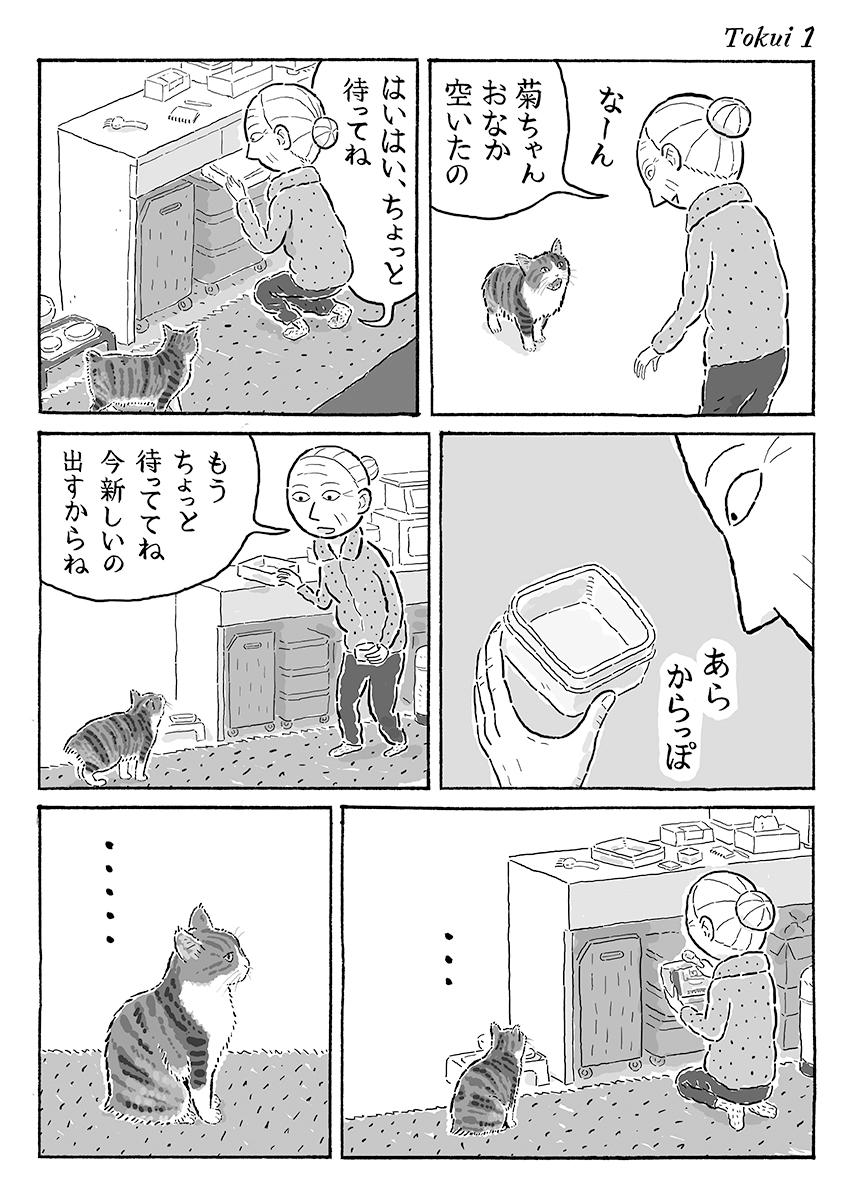 2ページ猫漫画「待つの得意」 #猫の日