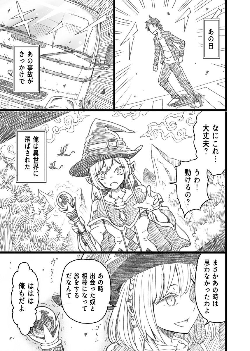 【漫画】トラック事故で異世界転送