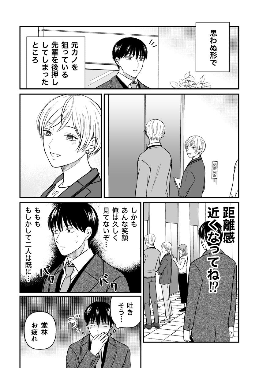 【創作漫画】三ヶ月前に別れた先輩後輩の話15