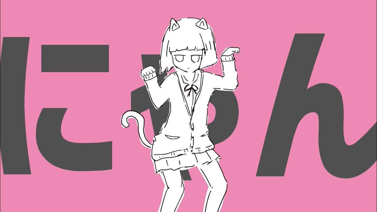 新曲だしました。よろしくお願いしにゃす🐱🐱🐱 #猫の日 ナユタン星人 - 猫猫的宇宙論 (ft.初音ミク) OFFICIAL MUSIC VIDEO