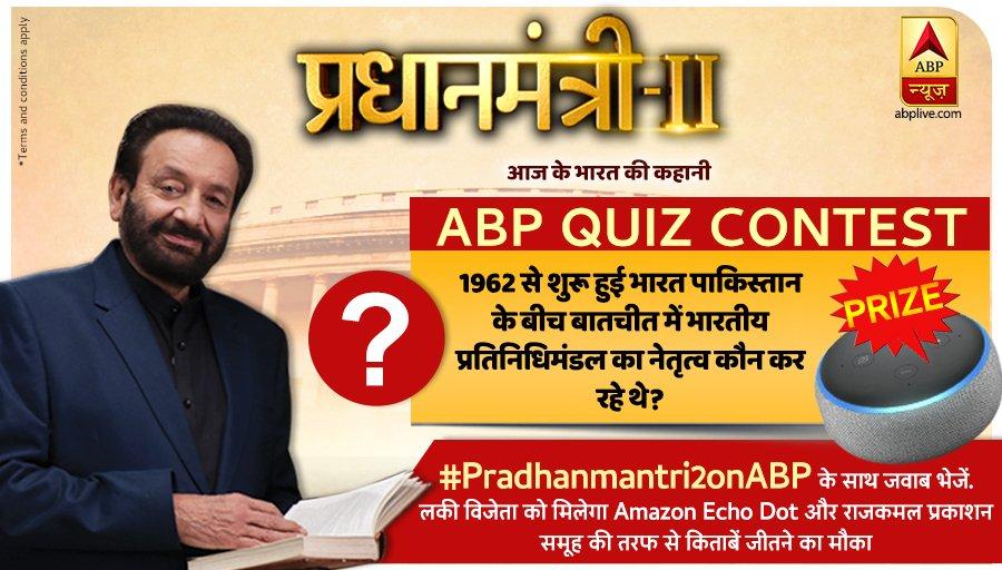 #Pradhanmantri2onABP : आसान से सवाल का जवाब आपको दिला सकता है Amazon Echo Dot और राजकमल प्रकाशन समूह की किताबें जीतने का मौका   आज का सवाल 👇  1962 से शुरू हुई भारत पाकिस्तान के बीच बातचीत में भारतीय प्रतिनिधिमंडल का नेतृत्व कौन कर रहे थे?  जवाब के साथ #Pradhanmantri2onABP लिखें