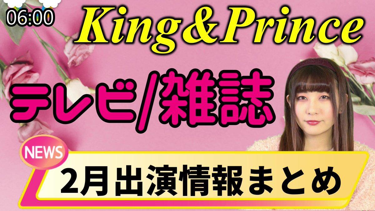 出演 テレビ キン プリ
