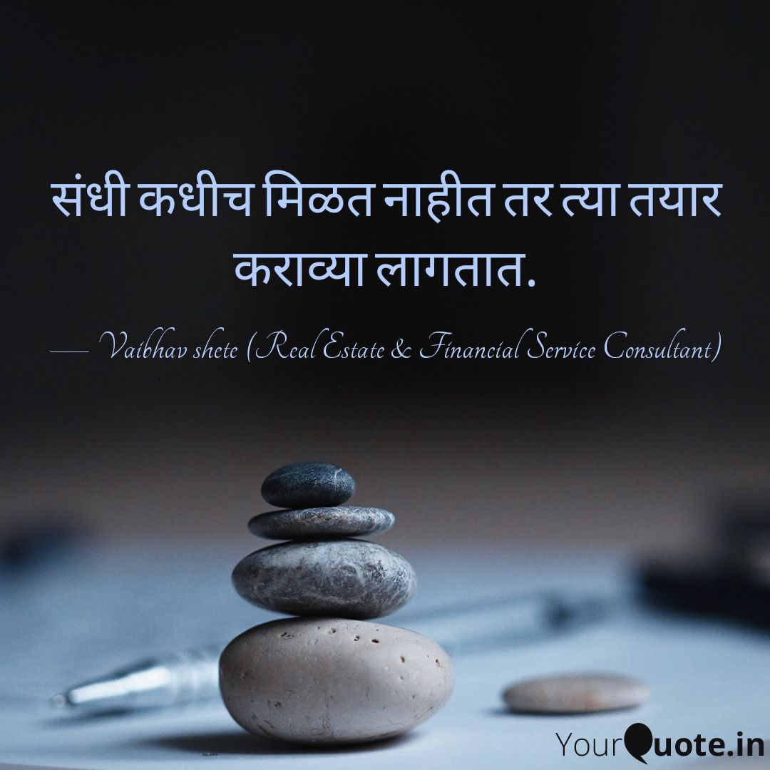 #मराठी #inspirational #inspirationalquotes #inspiration #lifequotes #motivationalquotes #dailyquotes #getmotivated #wordsofwisdom #wisdompearls #quotes #selfgrowth #struggle #action #learn #suvichar #realestate #professionalrealestate #financialservice #realestateconsultantpic.twitter.com/ET18Ek6Bzn