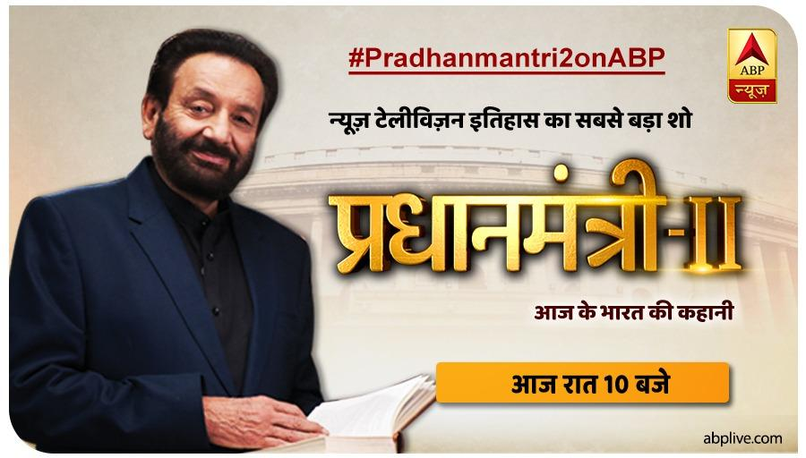 Many students preparing for civil services have written to us that they watched #Pradhanmantri1 and Now they are watching #Pradhanmantri2onABP with @shekharkapur ..They make notes from the show . Do send us your experiences and feedback @ABPNews & watch the show at 10pm tonight .