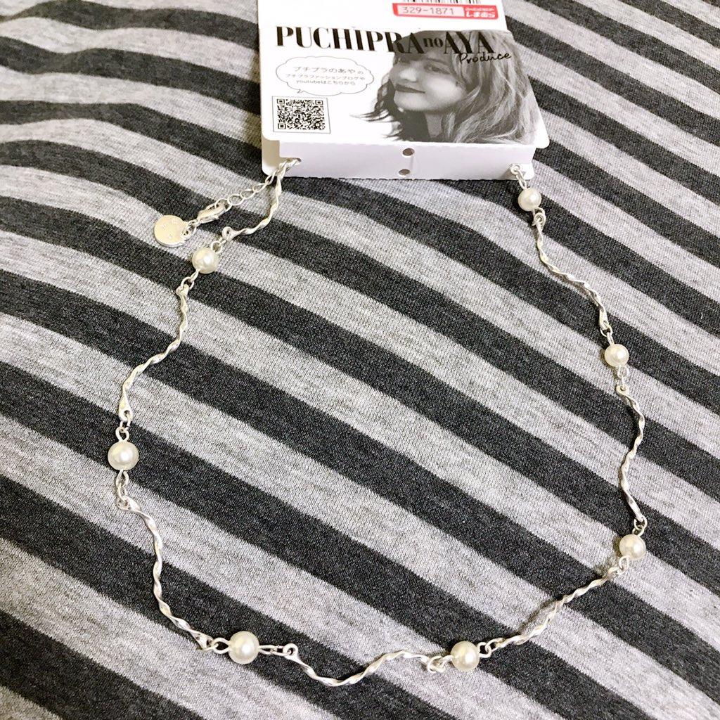 仕事終わりに行ったので、完売してても仕方ないと思ってたけど、奇跡的にネックレスが一点残ってた!欲しかったイヤリングは無かった…。#プチプラのあや ちゃんの他の商品も実物見れました。やっぱり #しまパト 楽しい♪