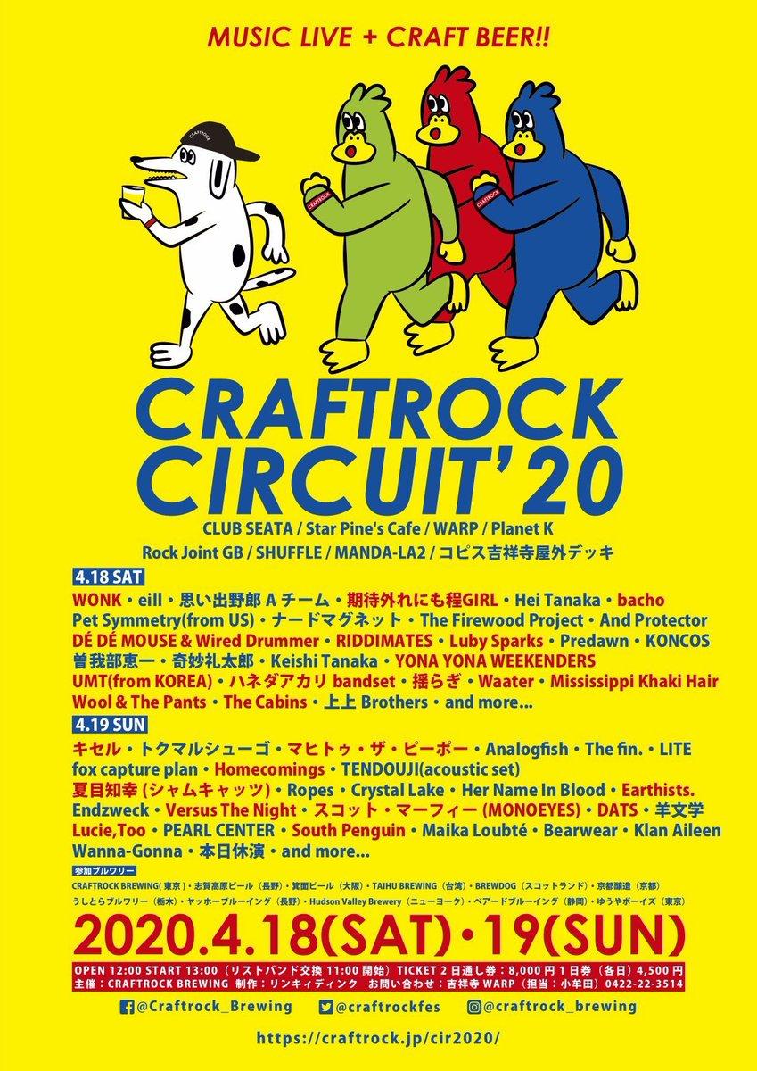 🏁CRAFTROCK CIRCUIT'20🏁  2020年4月18日(土)・19日(日)、 吉祥寺を舞台に開催される #CRAFTROCKCIRCUIT20 に WONKが出演決定!🎉🍻🎙 WONKは18日に出演します。 各種チケットのお求めはお早めに🏎💨  🔗  #WONK #EPISTSOPH