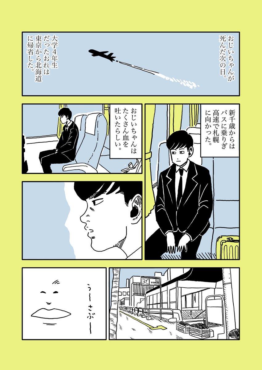 「おじいちゃんの葬儀で帰省した時に、駅まで迎えに来てくれたお姉ちゃんたちとの思い出。」4Pのエッセイ漫画です。