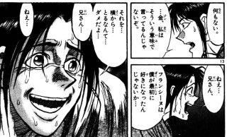ダメだよ…紘汰さん…舞さんは僕が先に好きになったんじゃないか…