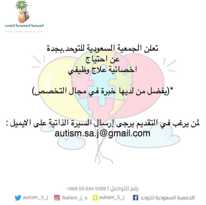 مطلوب ( أخصائية علاج وظيفى ) فى #الجمعية_السعودية_للتوحد بجدة  #وظائف_نسائية #وظائف_جدة #وظائف