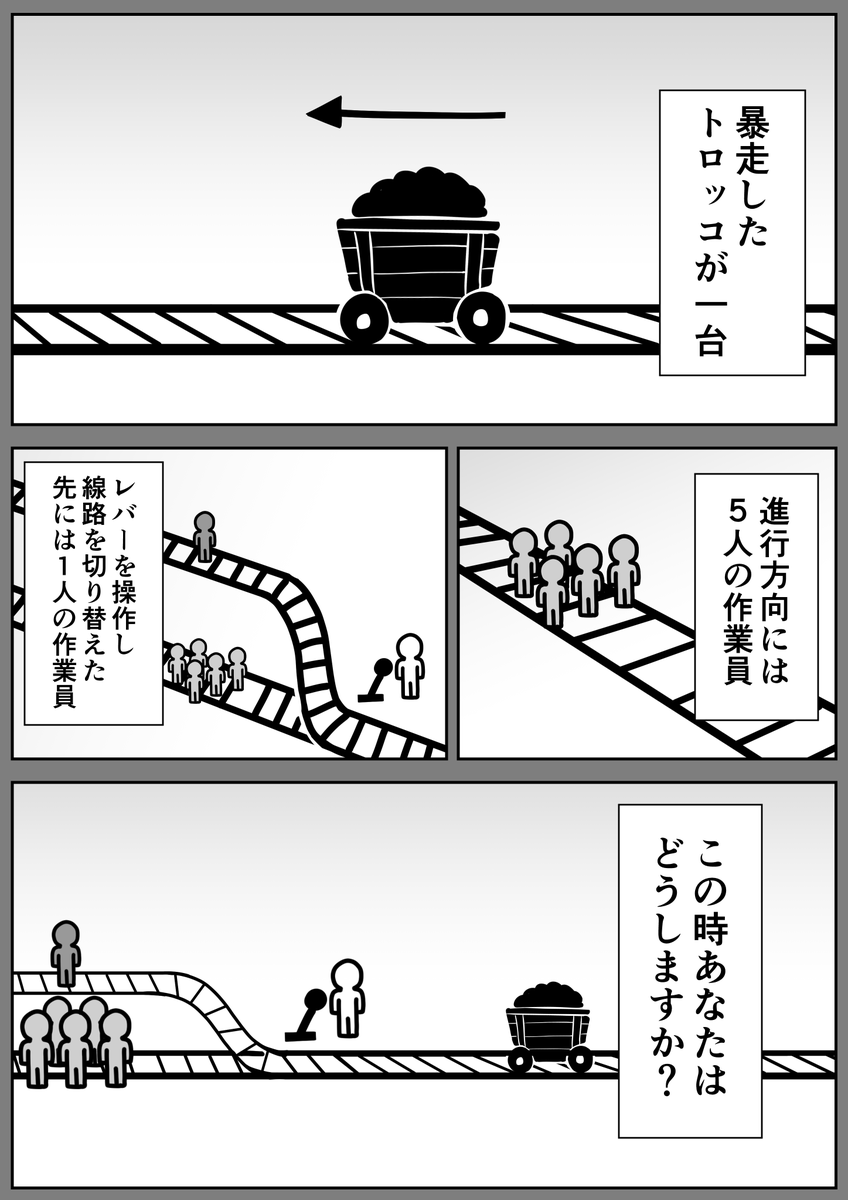 思考実験ガールズ