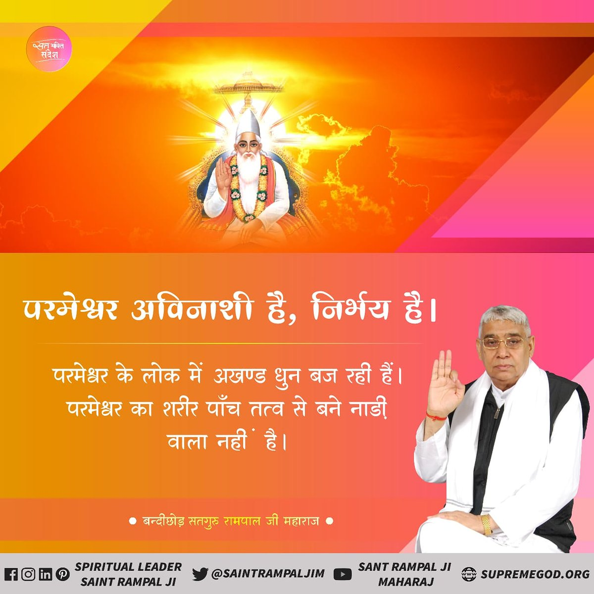 #अल्ला_कोण_है Real God is Kabir  God created the universe in six days and all humans  I had ordered for the diet that I have given fruitful trees and seedlings for you to watch. Watch Sadhana TV 7,30 PM #भगवान_कौन_हैंpic.twitter.com/ywYSliEmhz