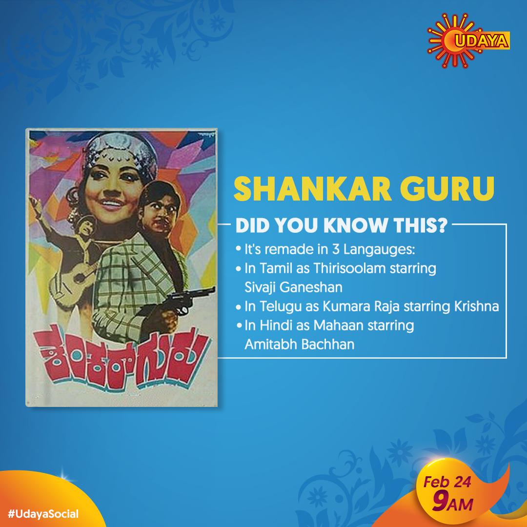 ಡಾ. ರಾಜ್ಕುಮಾರ್ ಅಭಿನಯದ 1978 ರ ಬ್ಲಾಕ್ ಬಸ್ಟರ್ ಸಿನಿಮಾ 'ಶಂಕರ್ ಗುರು'. ಫೆಬ್ರವರಿ 24, ಬೆಳಗ್ಗೆ 9 ಗಂಟೆಗೆ, ನಿಮ್ಮ ಉದಯ ಟಿವಿಯಲ್ಲಿ.   #UdayaTV #RajKumar #ShankarGuru #UdayaSocial #UdayaEntertainment pic.twitter.com/gbLJ0Dxqy6