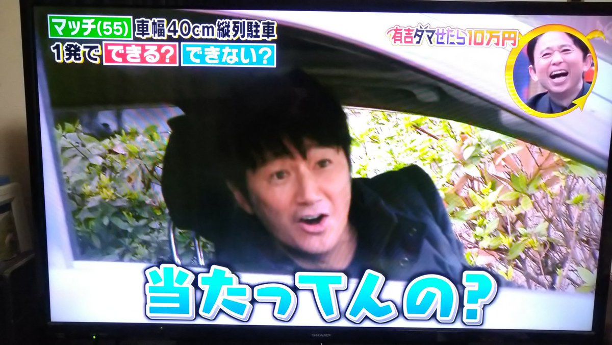 たら 万 円 10 せ 有吉 ダマ