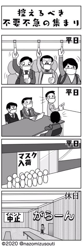 リスクは「非日常」ではなく「日常」に潜んでいるという風刺画(^◇^;)