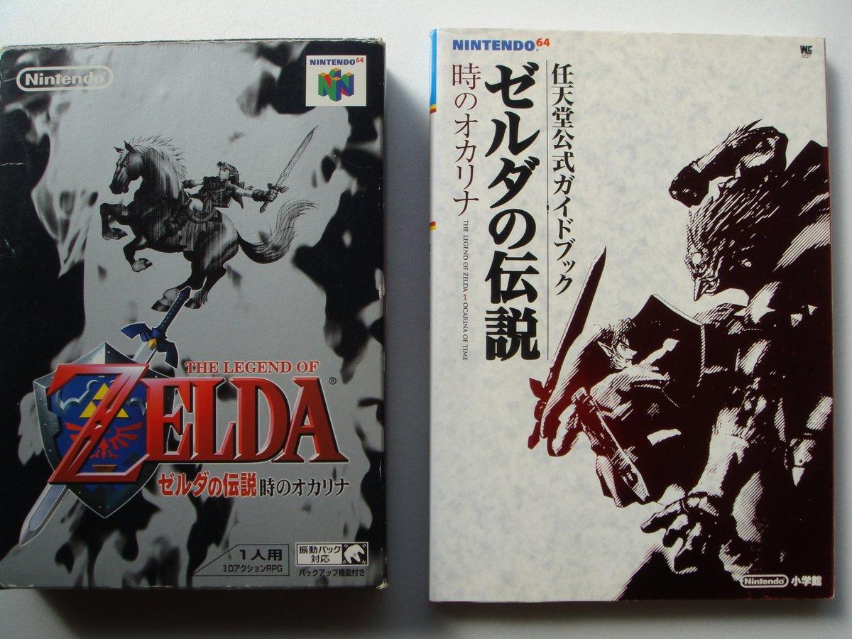 N64 ゼルダの伝説 時のオカリナ+攻略本ゼルダ初3D。3Dでは1番好きです☺️宮本茂さん渾身の作品!凄い、凄すぎる✨
